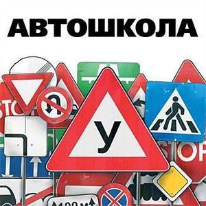 Автошколы Туры