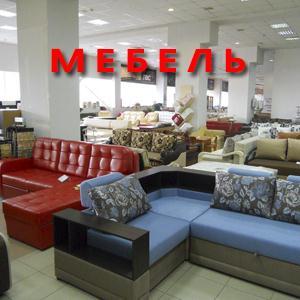 Магазины мебели Туры