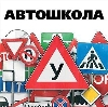 Автошколы в Туре